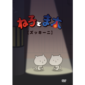 【DVD】ね子とま太 3巻〜ズッキーニ〜