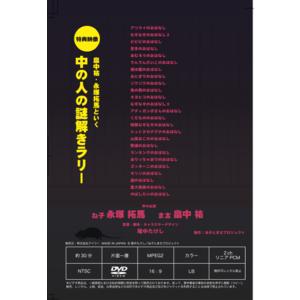 【DVD】ね子とま太 2巻〜あんぱん〜