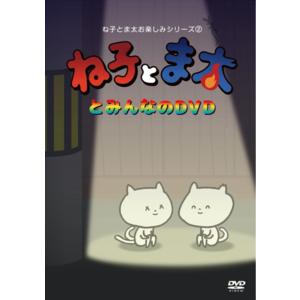 【DVD】ね子とま太とみんなのDVD+霊感マスク
