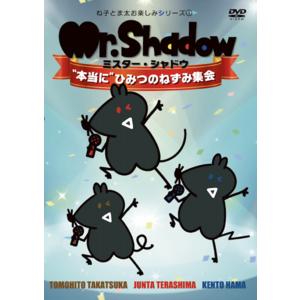 """【DVD】Mr.Shadow """"本当に""""ひみつのねずみ集会"""